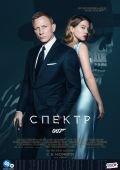 Фильм 007: СПЕКТР скачать