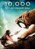 Фильм 10 000 лет до н.э. скачать