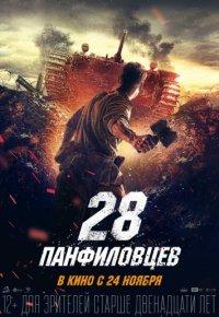 Фильм 28 панфиловцев скачать