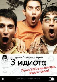 Фильм Три идиота скачать