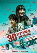 Фильм 30 безумных желаний скачать