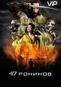 Фильм 47 ронинов скачать