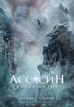 Фильм Ассасин: Битва миров скачать
