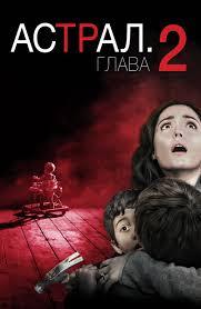 Фильм Астрал Глава 2 скачать