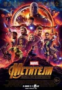 Фильм Мстители: Война бесконечности скачать