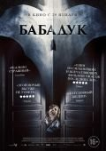 Фильм Бабадук скачать