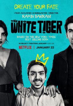 Фильм Белый тигр скачать