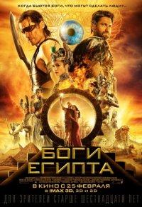 Фильм Боги Египта скачать