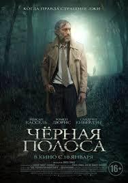 Фильм Черная полоса скачать