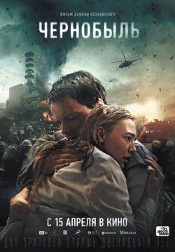 Фильм Чернобыль скачать