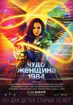 Фильм Чудо-женщина: 1984 скачать