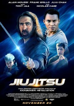 Фильм Джиу-джитсу: Битва за Землю скачать