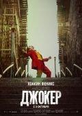 Фильм Джокер скачать