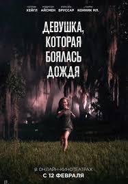Фильм Девушка, которая боялась дождя скачать