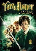 Фильм Гарри Поттер и Тайная комната скачать