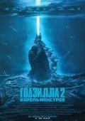 Фильм Годзилла 2: Король монстров скачать