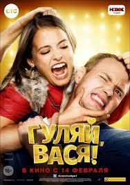 Фильм Гуляй, Вася! скачать