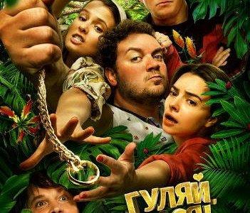Фильм Гуляй, Вася! Свидание на Бали скачать