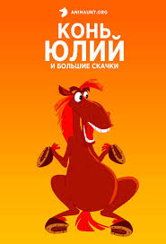 Мультфильм Конь Юлий и большие скачки скачать
