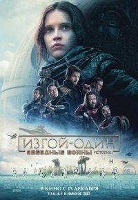 Фильм Изгой-один: Звёздные войны. Истории скачать