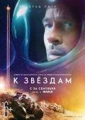 Фильм К звёздам скачать