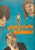 Фильм Кавказская пленница или Новые приключения Шурика скачать