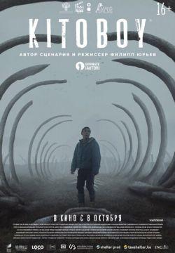 Фильм Китобой скачать