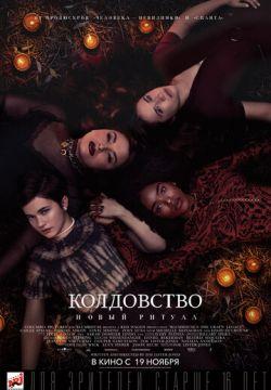 Фильм Колдовство: Новый ритуал скачать