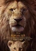 Фильм Король Лев скачать