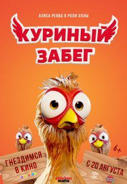 Мультфильм Куриный забег скачать