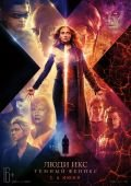 Фильм Люди Икс Тёмный Феникс скачать