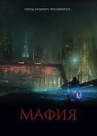 Фильм Мафия: Игра на выживание скачать