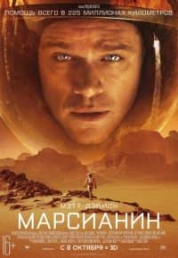Фильм Марсианин скачать