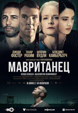 Фильм Мавританец скачать