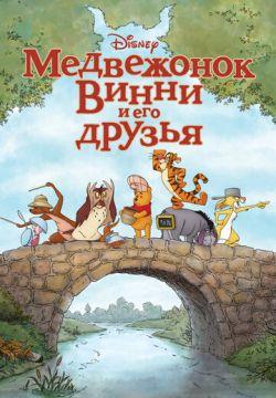 Мультфильм Медвежонок Винни и его друзья скачать