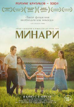 Фильм Минари скачать