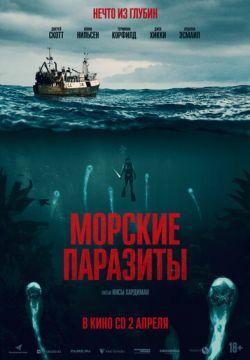 Фильм Морские паразиты скачать