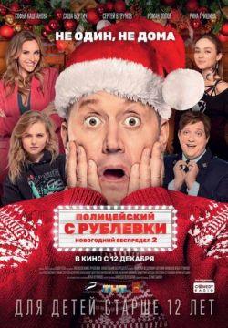 Фильм Полицейский с Рублевки. Новогодний беспредел 2 скачать