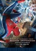 Фильм Новый Человек-паук Высокое напряжение скачать