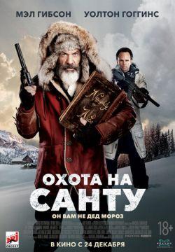 Фильм Охота на Санту скачать