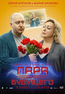 Фильм Пара из будущего скачать