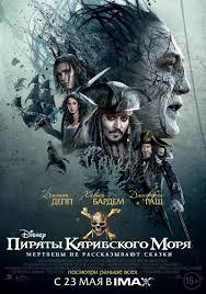 Фильм Пираты Карибского моря: Мертвецы не рассказывают сказки скачать