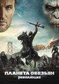 Фильм Планета обезьян: Революция скачать