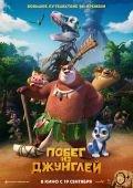 Мультфильм Побег из джунглей скачать