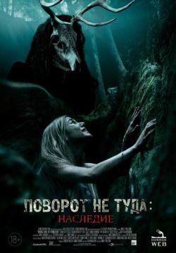 Фильм Поворот не туда: Наследие скачать