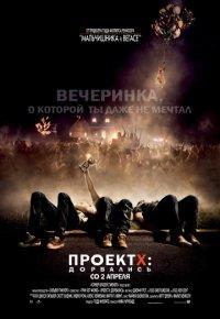 Фильм Проект X: Дорвались скачать