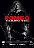 Фильм Рэмбо 5: Последняя кровь скачать