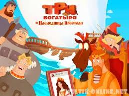 Мультфильм Три богатыря и Наследница престола скачать