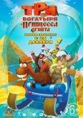 Мультфильм Три богатыря и принцесса Египта скачать