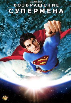 Фильм Возвращение Супермена скачать